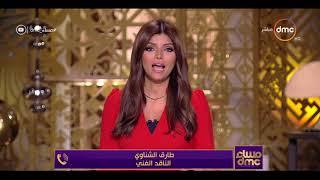 """مساء dmc - رأى الناقد الفني / طارق الشناوي فى أفلام سينما عيد الأضحى """" تراب الماس - بني آدم """""""