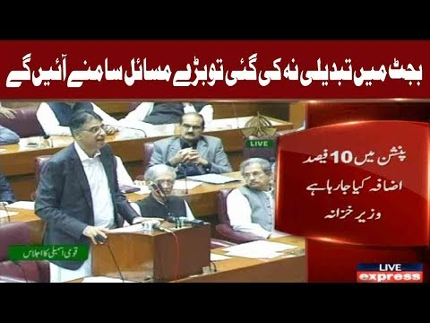 Xxx Mp4 10 Percent Of Increase Pension In New Budget Asad Umer 18 September 2018 Express News 3gp Sex