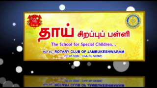 Rotary THAAI Special School Trichy India