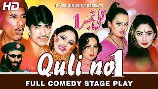 QULI NO. 1 (FULL DRAMA) - SAJAN ABBAS - BEST PAKISTANI COMEDY STAGE DRAMA