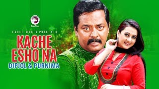 Kache Esho Na | Bangla Movie Song | Manna | Purnima | Moyuri | Dipjol | Full Video Song