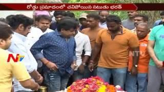 వ్యసనాలకు అలవాటు పడి ప్రాణాలు కోల్పోయిన సినీ నటుడు భరత్ రాజ్ || NTV