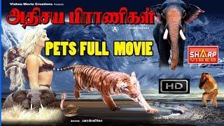 அதிசிய பிராணிகள்  /ஹாலிவுட் DUBBED MOVIE / சூப்பர் ஹிட் பில்ம்ஸ் HD KIDS , DOGS SPECIAL
