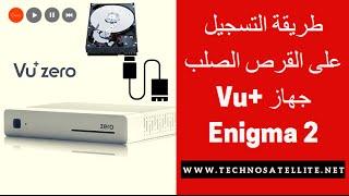 طريقة التسجيل على القرص الصلب جهاز فيو بلس Enigma 2 Vuplus