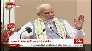 PM Modi's Speech | Vice President's book launch event