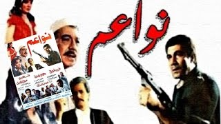 فيلم نواعم | Nawaam Movie
