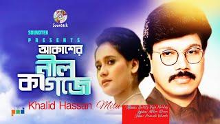 Khalid Hasan Milu - Akasher Neel Kagoje | Bristy Veja Hridoy | Soundtek