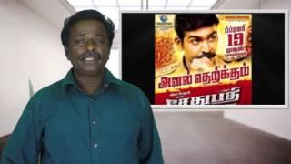 Sethupathy Movie Review - Vijay Sethubathy - Tamil Talkies