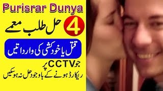 4 Unsolved Mysteries Caught on Tape CCTV Camera  - Urdu Documentary - Purisrar Dunya