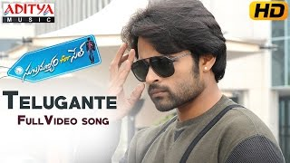 Telugante Full Video Song || Subramanyam For Sale  Video Songs