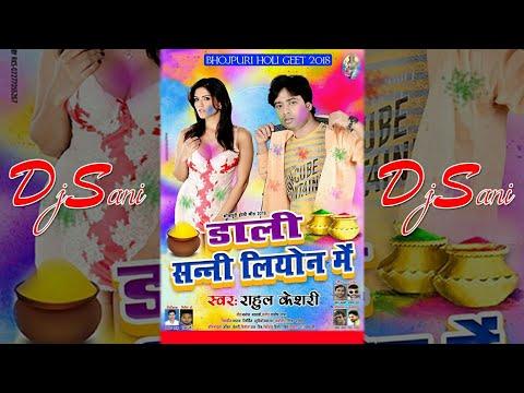 Xxx Mp4 Dali Sunny Leone Me 2018 Sexy Holi Dj Song Remix By Djsani Mp3 And Flp Project Free Download 3gp Sex