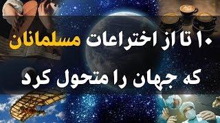 10 تا از اختراعات مسلمانان که جهان را متحول کرد Muslim Inventions