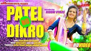 Patel Na Dikra Ni Chatris Ni Chati | Riddhi Vyas | New Gujarati Song 2018| Raghav Digital