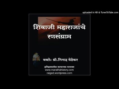 छत्रपति शिवाजी महाराजांचे रणसंग्राम Battles of Shri Shivaji Maharaj