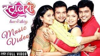 Strawberry | Title Song - Music Video | Suruchi Adarkar, Suyash Tilak | Latest Marathi Natak