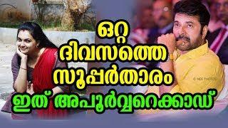 ചന്ദനം ചാരിയാൽ ചന്ദനം മണക്കും!!! | Mammootty | Saranya Mohan | Facebook | Superstar