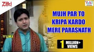 Mujh Par To Kripa Kardo Mere Parasnath (Hindi Devotional)