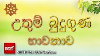 මගේ හදවත බුදු කුටියක් වේවා!  Worship our lord buddha|budu guna bhawanawa-උතුම් බුදුගුණ භාවනාව