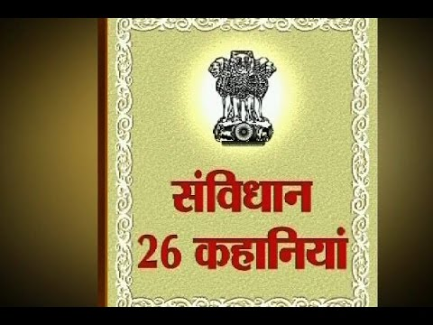 watch Know the interesting 26 stories of the Constitution of India