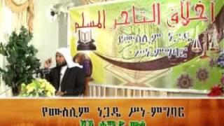 Ya Muslim Nagade Sen-megebar Part 2  By Shek Hamid Mussa  ( Amharic Dawa