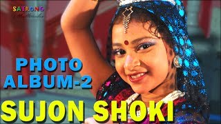 Junior Sujon Sokhi । Photo Album -2 কোথায়-কিভাবে জুনিয়র সুজন সখীর স্যুটিং হয়েছিল দেখুন । Sanita