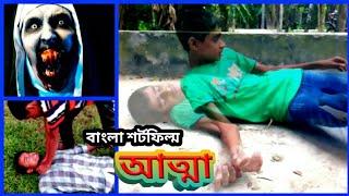 বাংলা শর্টফিল্ম - আত্মা | Bangla Shortfilm - Atta | HT Ruman | 4K