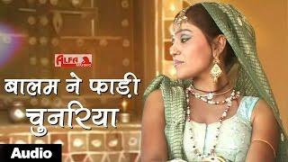 Rajasthani Hot Songs | Balam Ne Phadi Chunariya | Shakuntala Rao Hot Song | Alfa Music