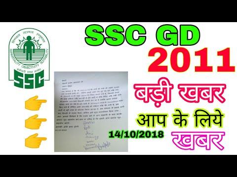 Xxx Mp4 SSC GD 2011 14 October News Government Job Point 3gp Sex