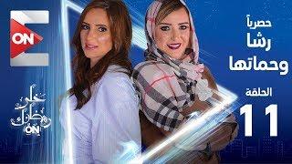 رشا وحماتها - رولين وعبير - الحلقة 11 الحادية عشر| Rasha w 7amatha - Episode 11