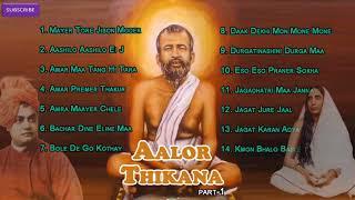 Sri Ramakrishna Paramhansa Dev | Aalor Thikana Part - 1 | আলোর ঠিকানা | Bengali Devotional Songs