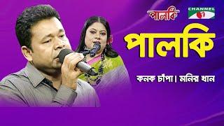 Palki -18 - কনক চাঁপা - মনির খান - গাজী মাজহারুল আনোয়ারের লেখা গান - Channel i - iav