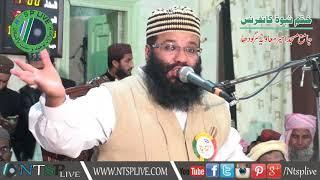 Allama Ahmad Shoaib Khan | Khatam e Nabuwat Conference in Sargodha 23 Nov 2017