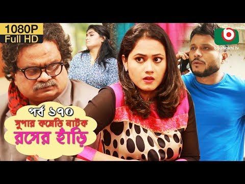 Xxx Mp4 সুপার কমেডি নাটক রসের হাঁড়ি Bangla New Natok Rosher Hari EP 170 Mishu Sabbir Amp Nazira Mou 3gp Sex