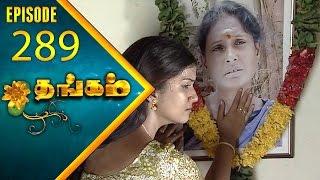 Thangam Tamil Serial | Epi 289 | Ramya Krishnan | Vijayakumar | Vision Time Tamil