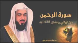 سورة الرحمن للشيخ خالد الجليل من ليالي رمضان 1438 جودة عالية