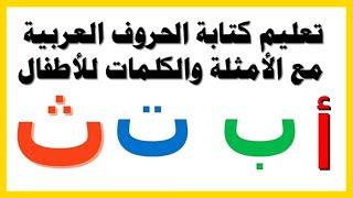 تعليم الحروف الهجائية العربية للأطفال - نطق أطفال - بدون موسيقى-Learn Arabic alphabets for children