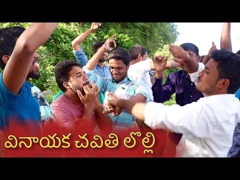 Village lo vinayaka chavithi   comedy video   my village show