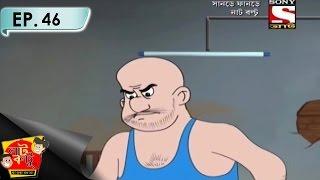 Nut Boltu (Bengali) - নাট বল্টু - Episode 46 - Mobile Kando