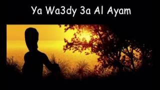 يا وعدي عـ الايام - احمد منيب
