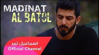مدينة البتول || اسماعيل تمر - عمران نواهضة || يا أقصانا || سوريا مع فلسطين official video clip