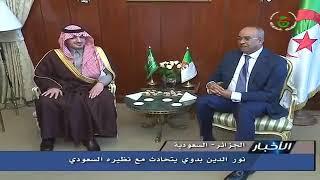 Algérie Arabie saoudite 2018