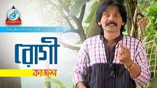 Kajol - Rogi | রোগী | Bangla Koutuk 2018 | Sangeeta