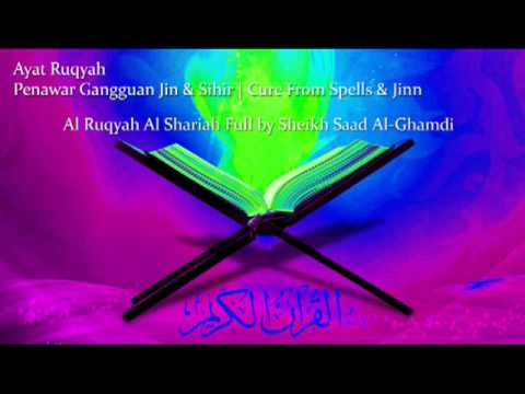 Ayat Ruqyah Syariah  Penawar Sihir & Gangguan Jin - Bacaan Penuh oleh Sheikh Saad Al-Ghamdi