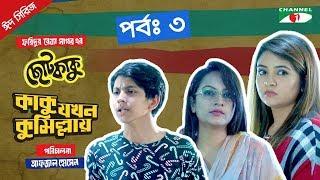 Kaku Jokhon Comillay | Choto Kaku | Episode 03 | ছোট কাকু | EID Series 2018 | Channel i TV