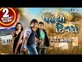 PAHELO DIVAS Full Movie , Gujarati Action Movie 2018 , Dilip Prakash, Aashika , RDC Gujarati