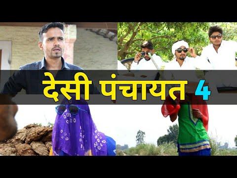 Xxx Mp4 Desi Panchayat 4 Kavi Sammelan Panchayat 3gp Sex
