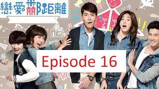 Love Or Spend Episode 16 English Sub (2015) 戀愛鄰距離 - 第16集 (2015)