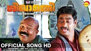 Kizhakkan Malayude | Official Video Song HD | Film Shikhamani
