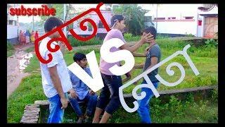 Neta vs Neta bangla new funny video 2017