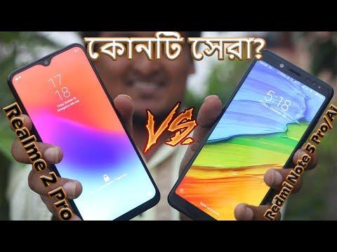 Realme 2 Pro vs Xiaomi Redmi Note 5 Pro/Ai | Which one to buy? Full Comparison (Bangla)